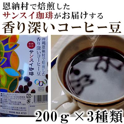 ふるさと納税 恩納村で焙煎した香り深いコーヒー豆 セットアップ 価格交渉OK送料無料 200g×3種類