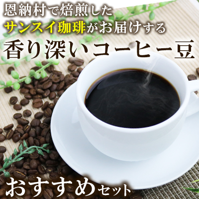 ふるさと納税 恩納村で焙煎したサンスイ珈琲がお届けする香り深いコーヒー豆 特価品コーナー☆ おすすめセット ギフト