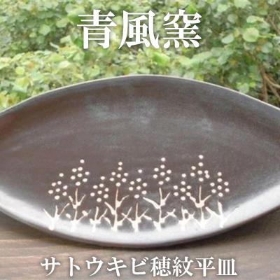 ふるさと納税 高い素材 琉球焼き やちむん 陶器 上品 彰作 サトウキビ穂紋平皿 青風窯:玉田