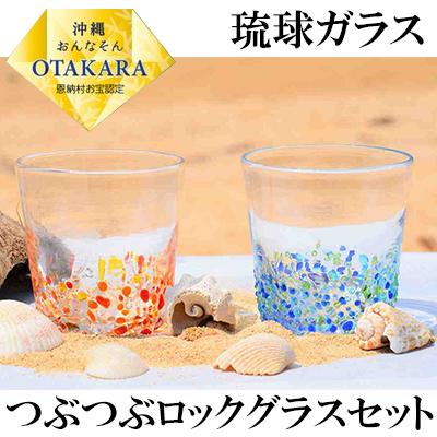 ふるさと納税 在庫あり 琉球ガラス 日本限定 つぶつぶロックグラスセット