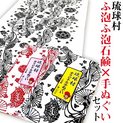 【ふるさと納税】琉球村 ふ泡ふ泡石鹸×手ぬぐいセット