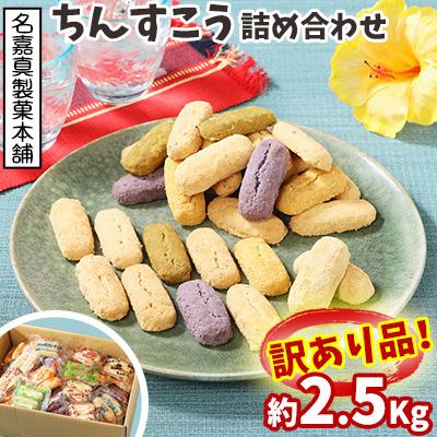 ふるさと納税 訳あり品 高い素材 名嘉真製菓本舗 詰め合わせ約3kg 大人気! ちんすこう