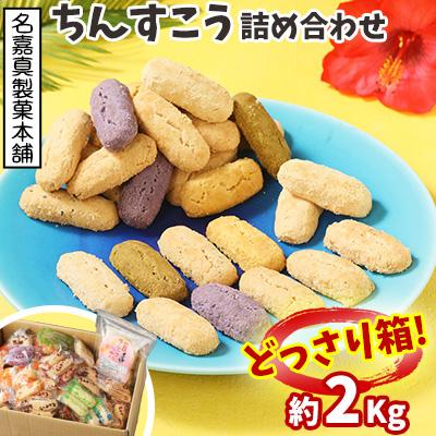 ふるさと納税 気質アップ 人気ブランド 名嘉真製菓本舗 どっさり箱 ちんすこう詰め合わせ2Kg