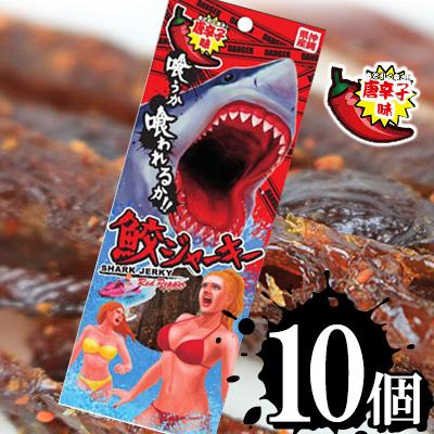 鮫 保証 サメ ジャーキー 唐辛子 オンラインショップ おつまみ 珍味 唐辛子味 10個販売 ふるさと納税 鮫ジャーキー