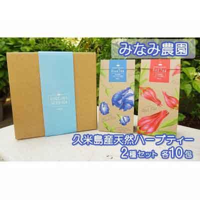 ふるさと納税 久米島産天然ハーブティー2種セット 各10包 豪華な !超美品再入荷品質至上!