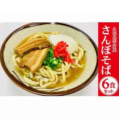 本物 ふるさと納税 当店一番人気 久米島手打風 さんぼそば 生麺6食セット