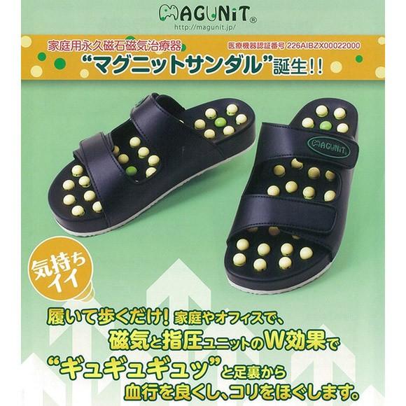 マグニット サンダル Lサイズ 送料無料【あす楽対応】
