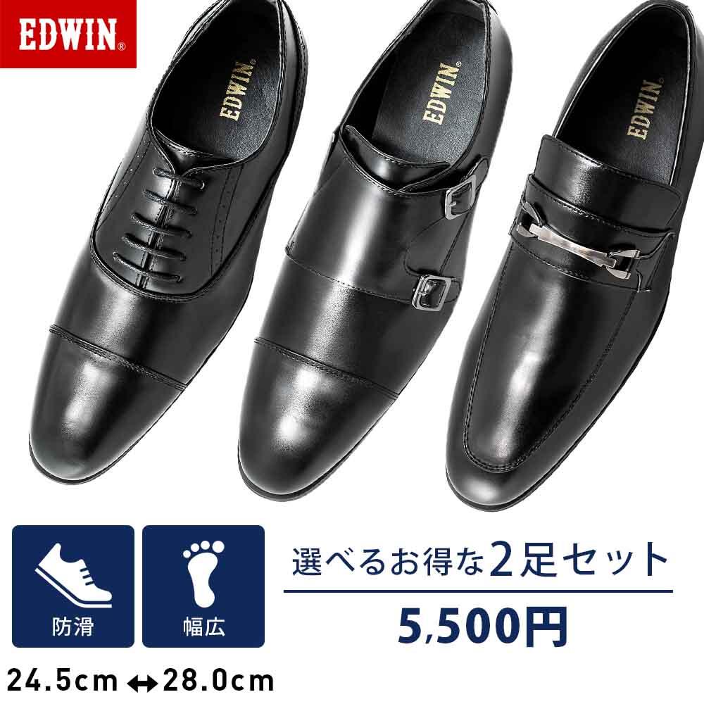 お得な2足セット 軽量でゆったりとした履き心地のEDWINブランドのブラックビジネスシューズをお好みの組み合わせで EDWIN ビジネスシューズ 2足セット ビジネス 紳士靴 仕事靴 ストレートチップ 内羽根 ヒモ靴 フォーマル モンクストラップ ブラックシューズ 滑りにくい レースアップ スリッポン ダブルモンク ビットローファー 大人気 幅広 ロングノーズ 軽量 海外並行輸入正規品