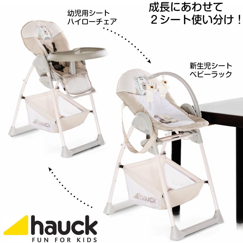 【訳あり、配送歴】ドイツの名門ハウク・シッティン・リラックス<HAUCK Sit'n Relax>多機能ハイローチェア 新生児から体重15 kgまで シート2モード 高さ多段階調整 吊り飾り 室内移動 保証2年 カラー:Friend Bear