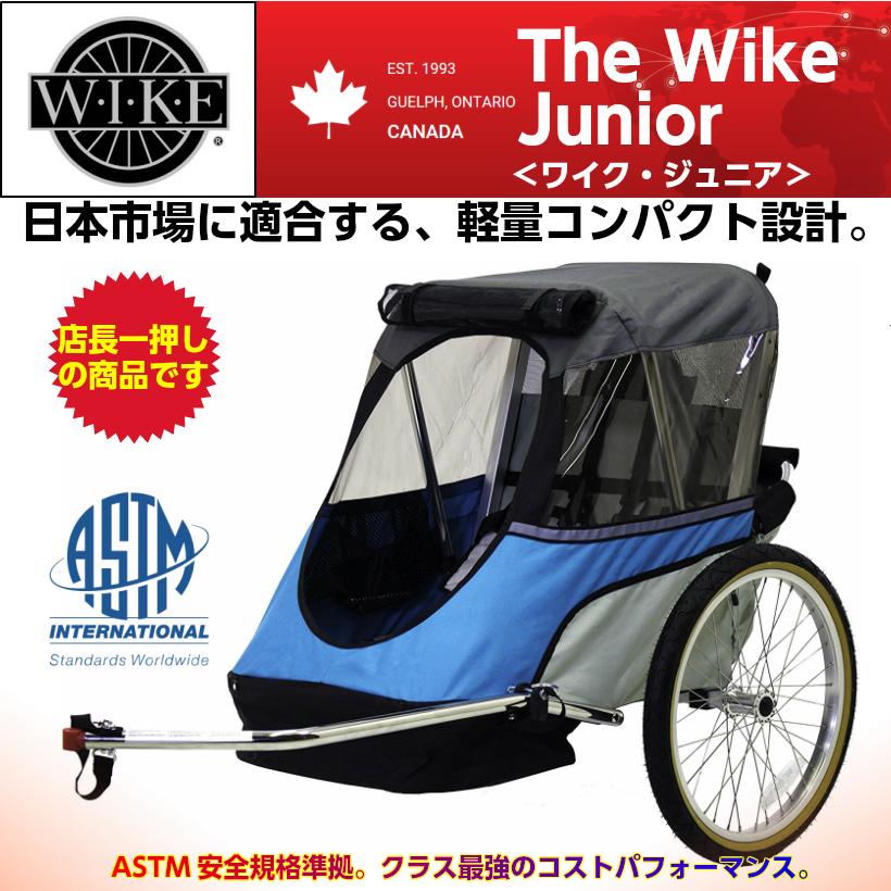 【即納】ワイク ジュニア<WIKE Junior>モバイル・チャイルドトレーラー お子様1歳から6歳くらい 一人・二人乗兼用・身長117cmくらい・積載45kgまで、コンパクト設計・けん引専用・高速折畳み 色・ビンテージ・ブルー