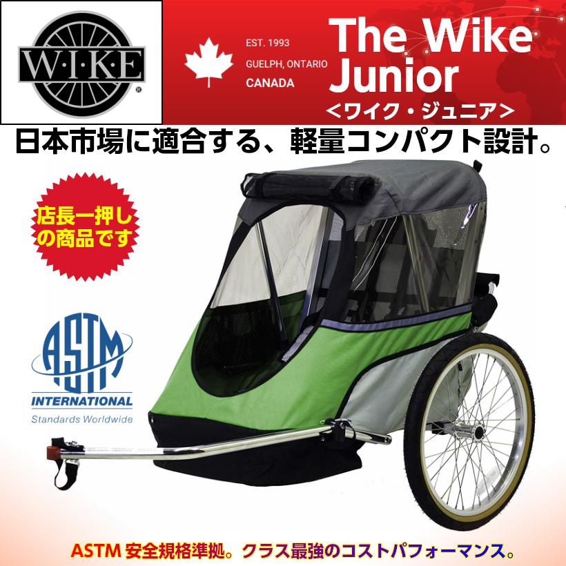 【即納】ワイク ジュニア<WIKE Junior>モバイル・チャイルドトレーラー お子様1歳から6歳くらい 一人・二人乗兼用・身長117cmくらい・積載45kgまで、コンパクト設計・けん引専用・高速折畳み 色・グリーン・アップル