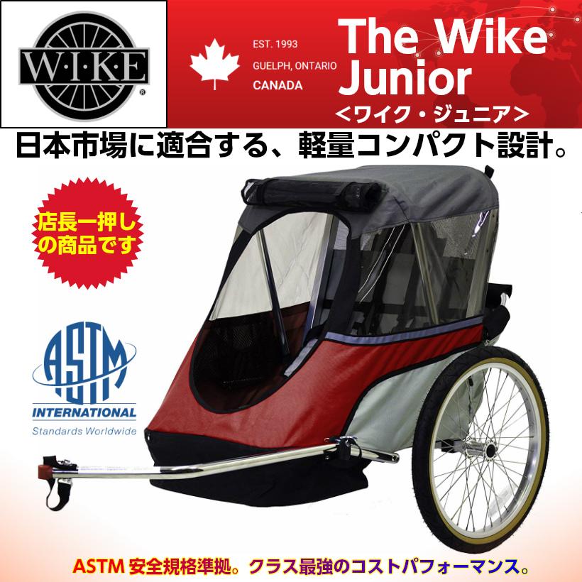 【即納】ワイク ジュニア<WIKE Junior>モバイル・チャイルドトレーラー お子様1歳から6歳くらい 一人・二人乗兼用・身長117cmくらい・積載45kgまで、コンパクト設計・けん引専用・高速折畳み 色・カナディアン・レッド