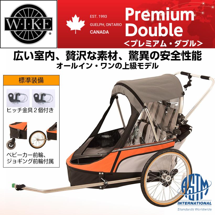 【即納】ワイクプレミアムダブル<WIKE Premium Double>チャイルドトレーラー お子様1歳から9歳くらい 二人乗り・身長132cmくらい・積載45kgまで、室内超広々仕様・ベビーカー用前輪&ジョギング前輪付属 色:オレンジ