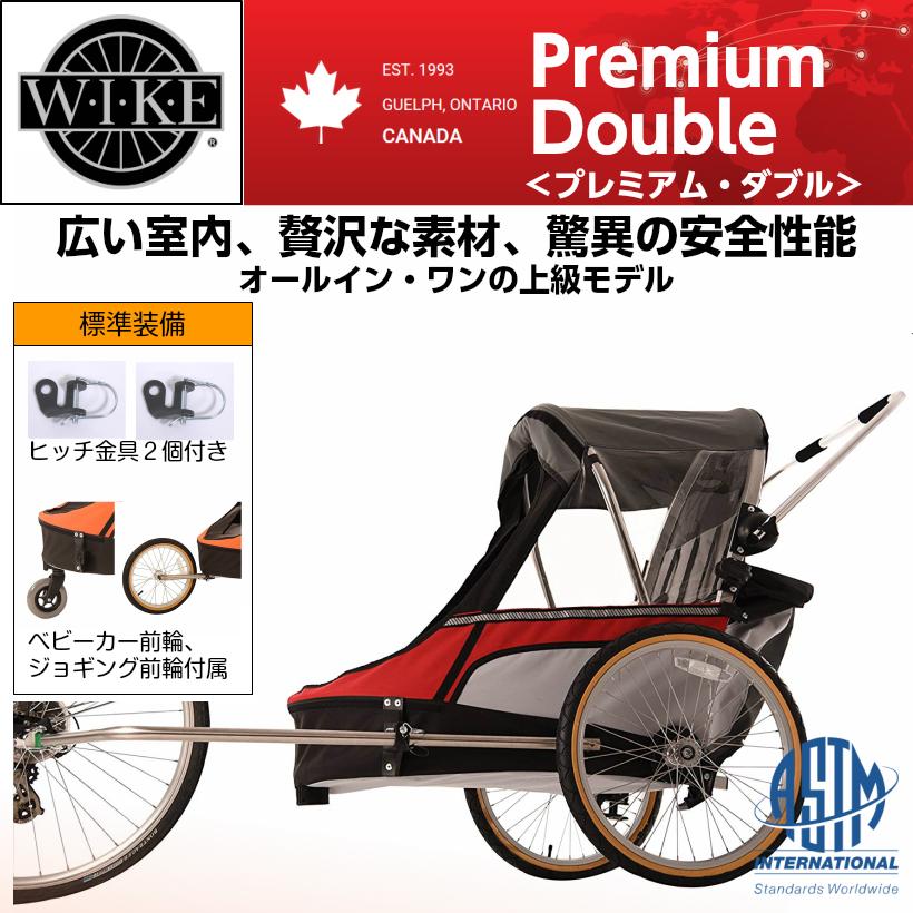 ワイクプレミアムダブル<WIKE Premium Double>チャイルドトレーラー お子様1歳から9歳くらい 二人乗り・身長132cmくらい・積載45kgまで、室内超広々仕様・ベビーカー用前輪&ジョギング前輪付属 色:レッド