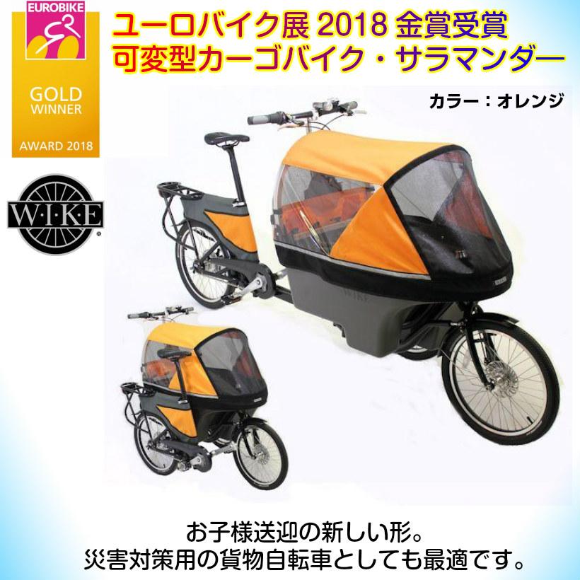【取り寄せ・納期15日】【可変カーゴバイク・ベビーカー・サラマンダー】2018年のユーロバイク展で話題を独占した噂のカーゴバイク・ベビーカー!日本のカーゴバイク文化を開花させる渾身の一台!積載 45kg、乗員の身長 122cmまで 全長229cm幅 58cm 高さ122cm 自重:36kg