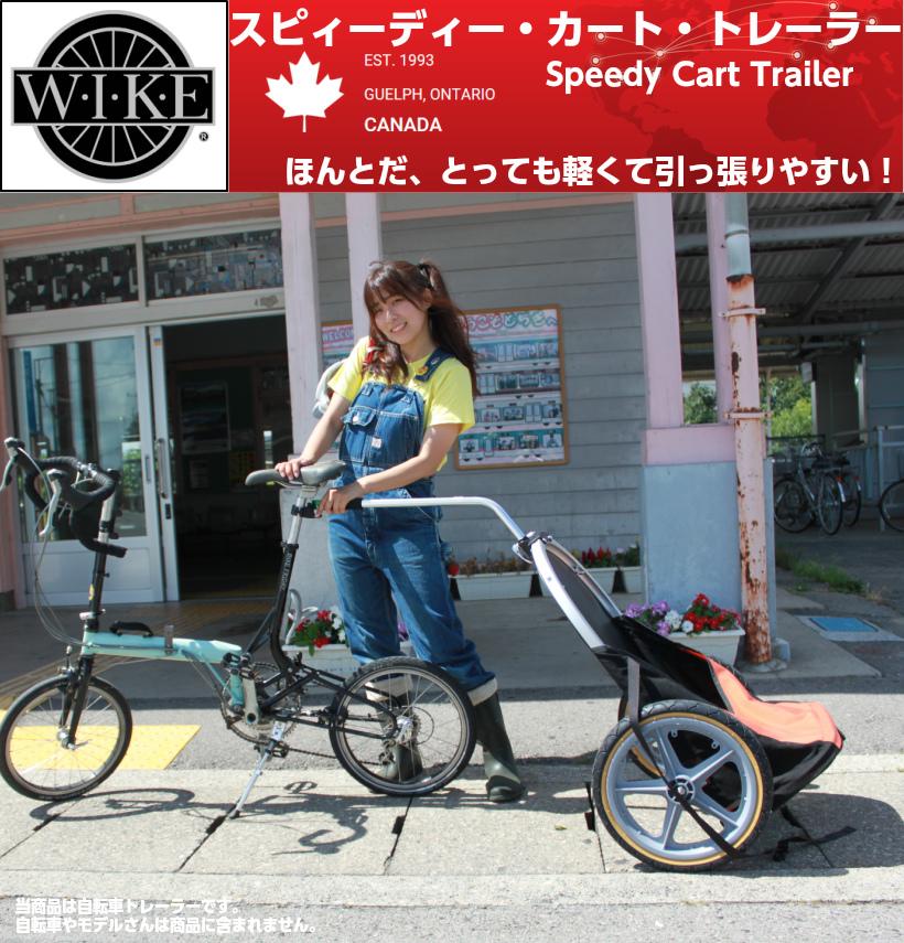 【即納】ワイク・スピィーデーカート<WIKE Speedy Cart Trailer>トレーラー シートポストの適合サイズ25‐36mm 自重5kg・積載23kgまでシートポスト取付け高さ地上80cm前後、カナダ産100%ハンドメイド 色・オレンジブラック