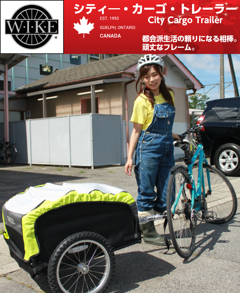 【即納】ワイク・シティ―・カーゴトレイラ―<WIKE City Cargo Trailer>積載45kg ハードボトム(樹脂板の底面)積載部サイズ:65 x 47cm重量:12kg通りぬけ幅:72 cm カラー:ブラック・ライム