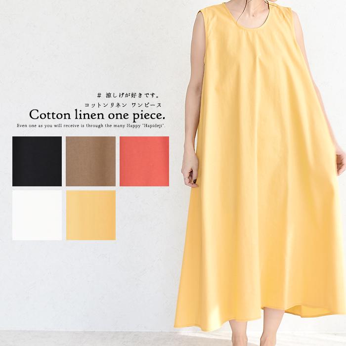 コットンリネン ワンピース ナチュラル 服『 涼しげが好きです。 』コットンリネン素材 ノースリーブ ワンピース 麻 綿 ロング ロングワンピ ロングワンピース コットン リネン シンプル ベーシック ゆったり 夏