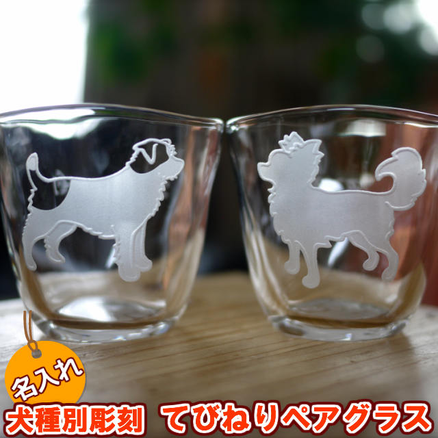 It is recommended for name れてびねりわんこ pair glass dog lover containing!  Entering name tumbler birthday present hand twist