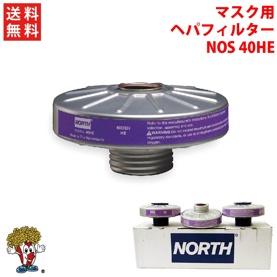 アスベスト除去作業 マスク用ヘパフィルター NOS 40HE 1箱3個入り NORTH社製