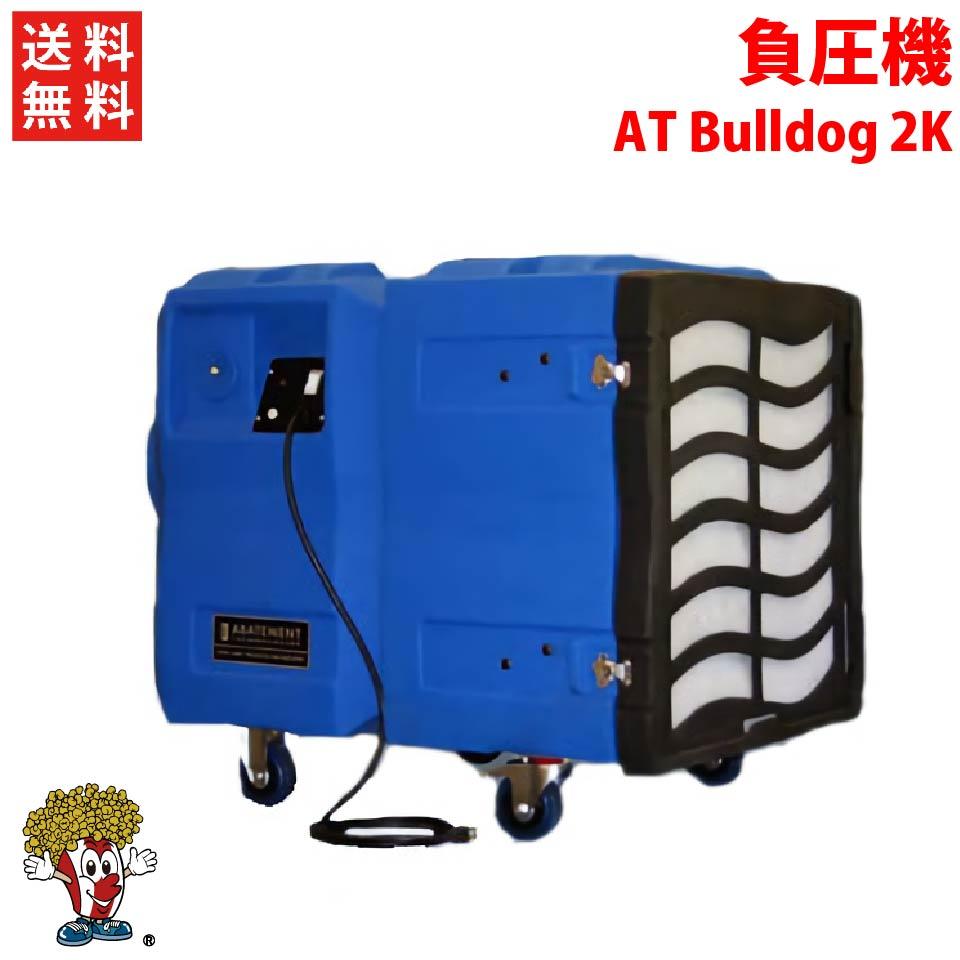 アスベスト除去作業 負圧空気浄化機械(負圧機) AT Bulldog 2K ABATEMENT TECHNOLOGIES社製
