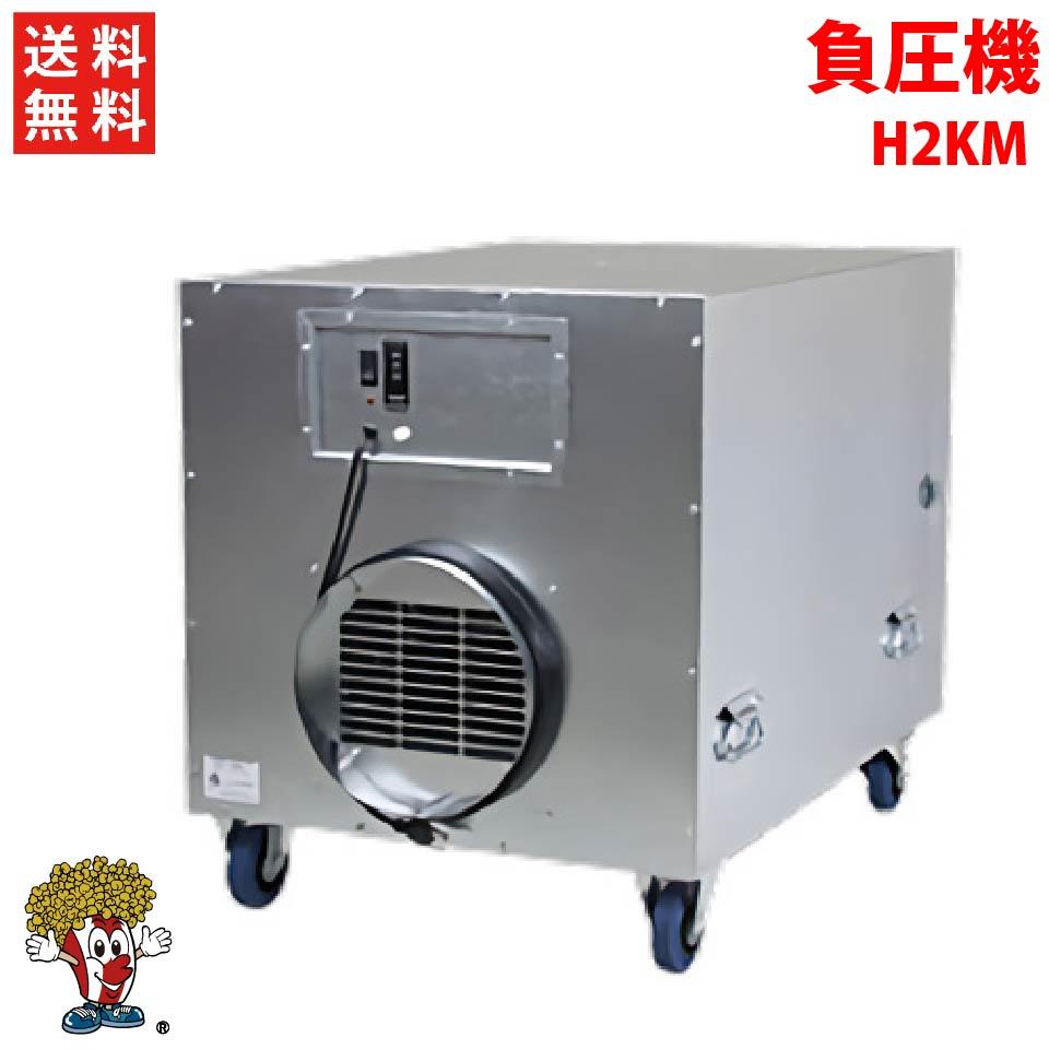 アスベスト除去作業 負圧空気浄化機械(負圧機) H2KM ABATEMENT TECHNOLOGIES社製