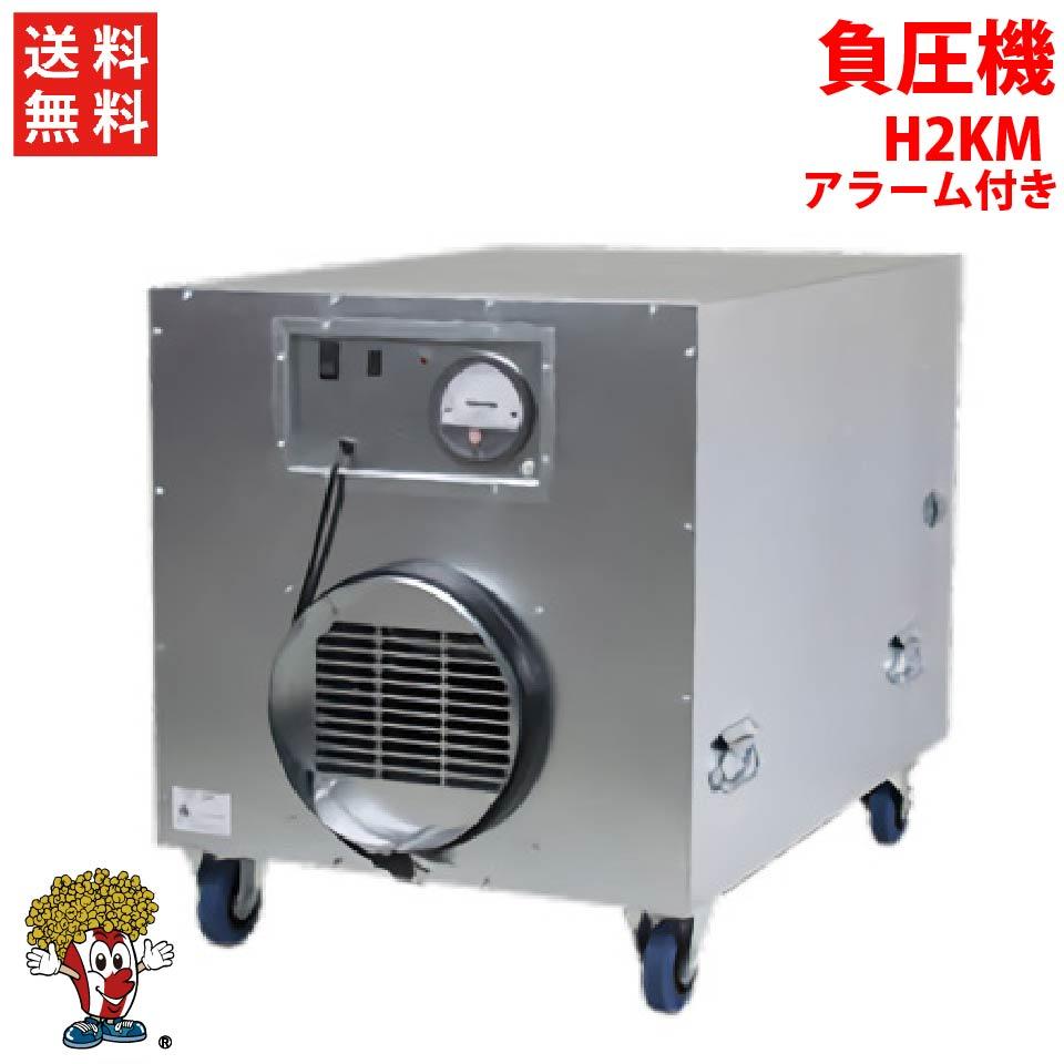 アスベスト除去作業 負圧空気浄化機械(負圧機) H2KMA(アラーム付) ABATEMENT TECHNOLOGIES社製
