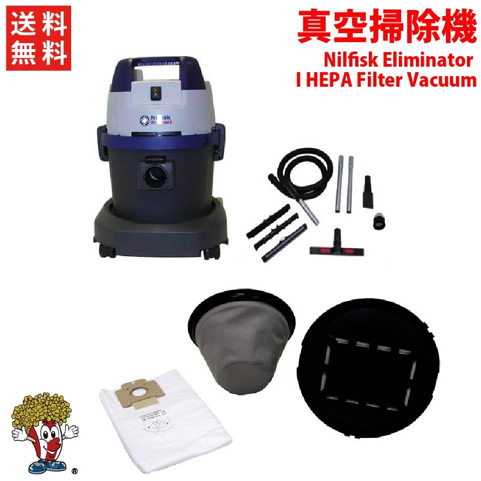 アスベスト除去作業 真空掃除機 Nilfisk Eliminator I HEPA Filter Vacuum