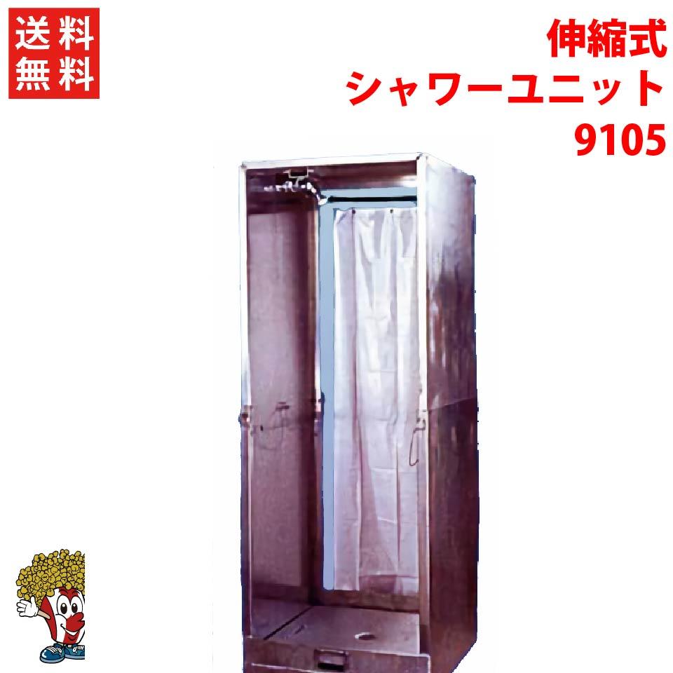 アスベスト 伸縮式シャワーユニット 9105 AEROSPACE AMERICA社製