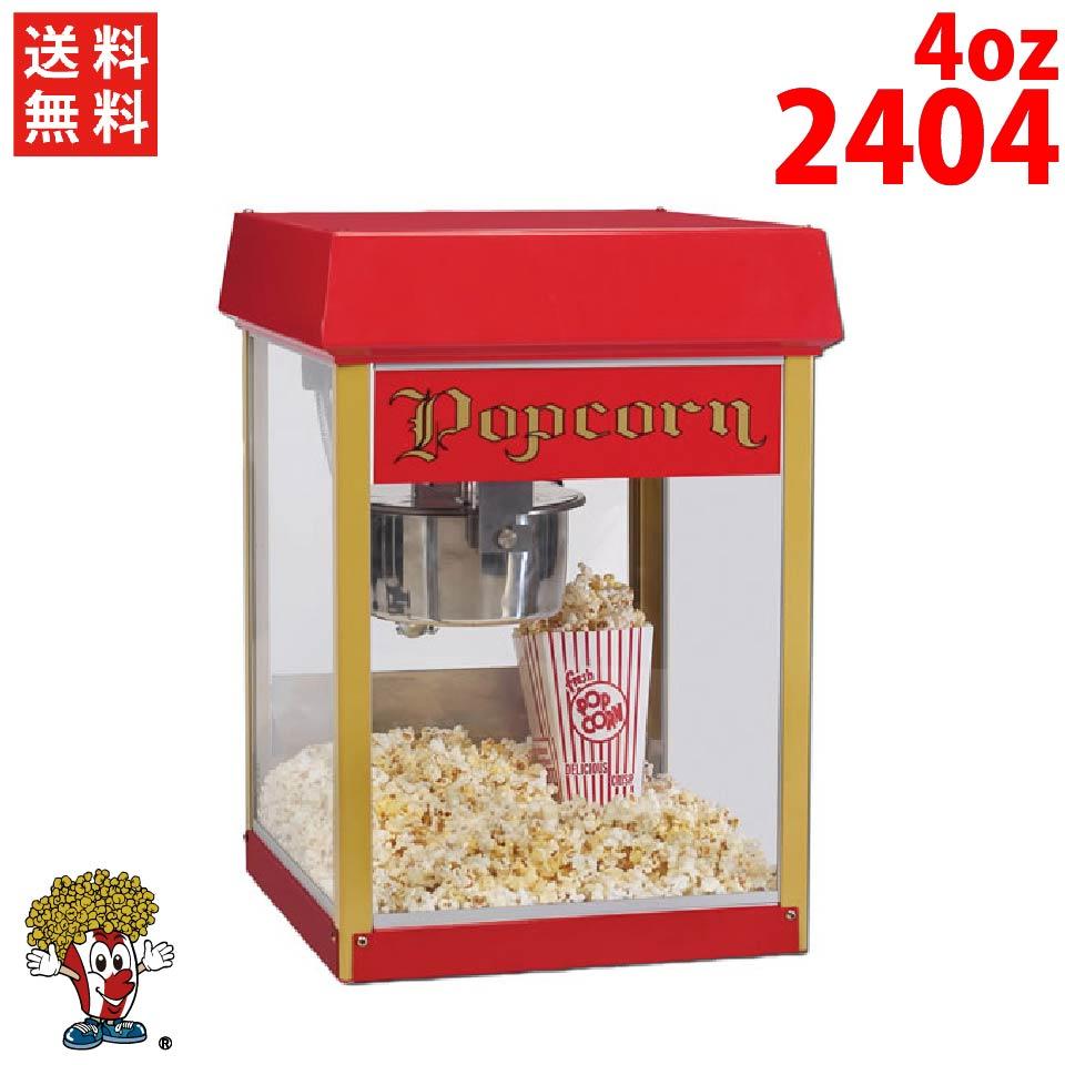 送料無料 ポップコーンマシーン 2404( 4オンス ) GOLD MEDAL