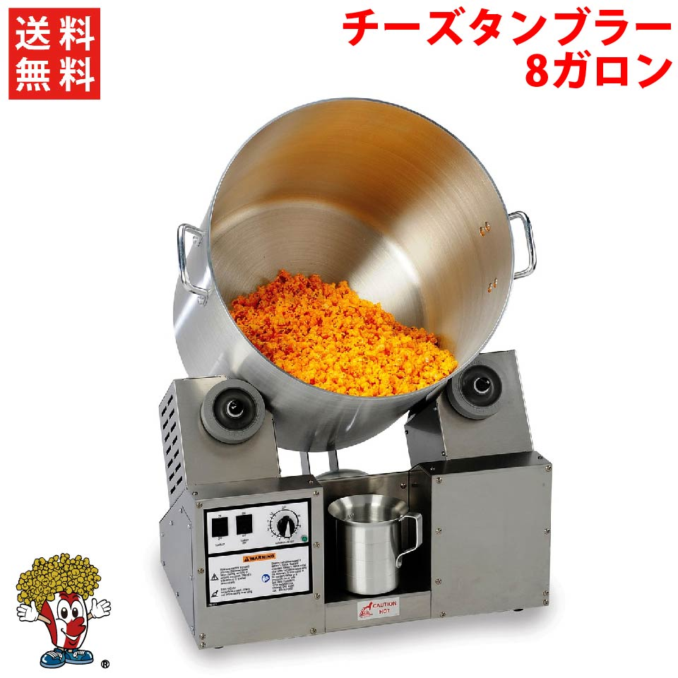 送料無料 チーズタンブラーマシーン( 8.0ガロン ) GOLD MEDAL