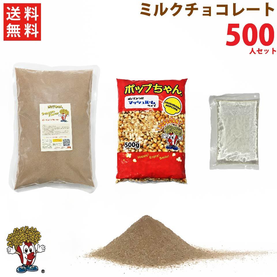 送料無料 ミルクチョコレートポップコーン500人材料セット