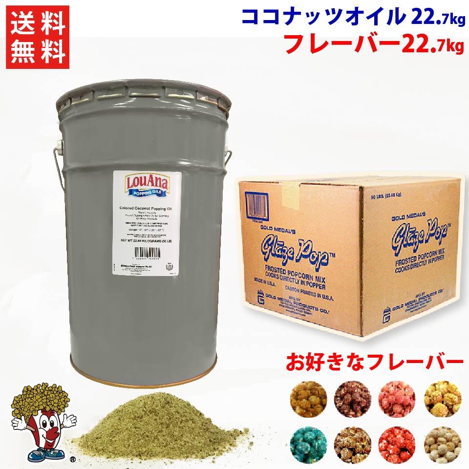 送料無料 キャラメルフレーバーorカラフルフレーバー22.68kg + ココナッツオイル22.7kgセット