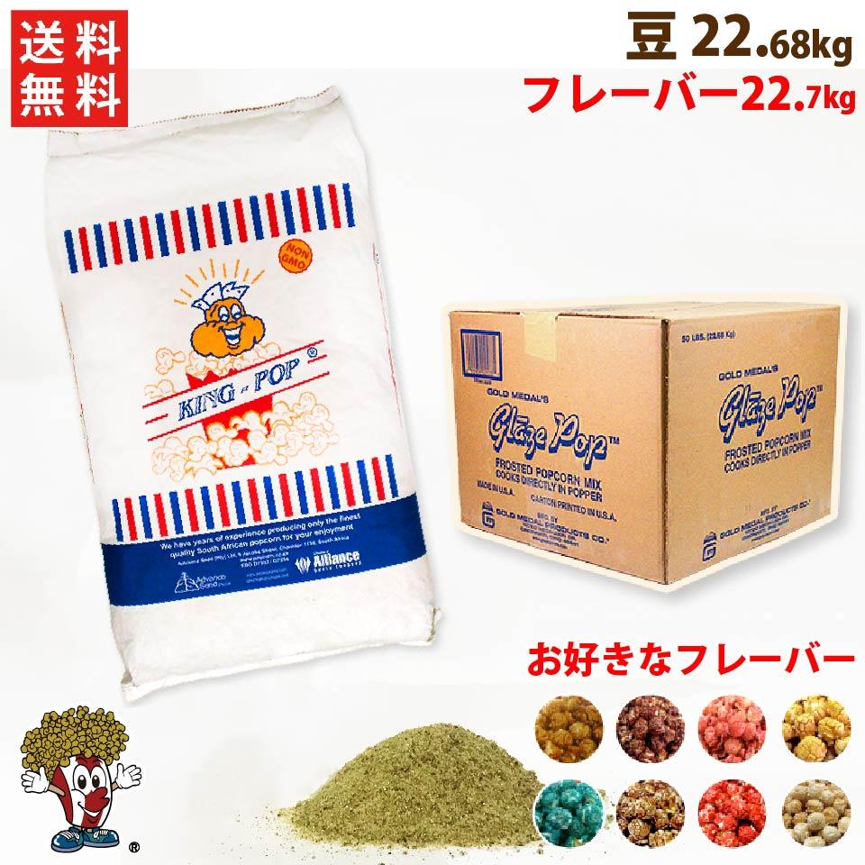 送料無料 4種から選べる業務用ポップコーン豆22.68kg + キャラメルフレーバー or 選べるカラフルフレーバー22.7kgセットKING プレファード