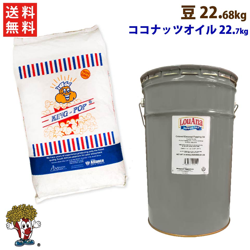 送料無料 4種から選べる業務用ポップコーン豆22.68kg + 選べるココナッツオイル 22.7kg セット KING プレファード