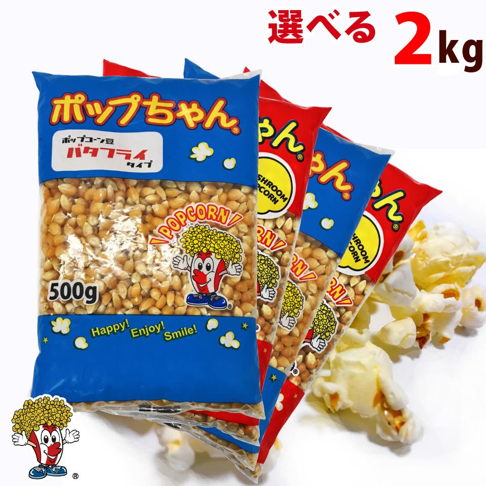 返品交換不可 ポップコーン豆 2kg マーケット バタフライ or マッシュルーム 約100人分 500g×4袋 タイプ