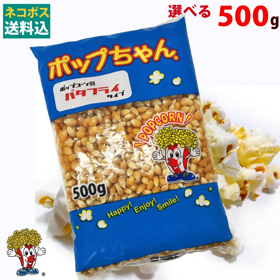 ネコポス送料込 ポップコーン豆 500g バタフライ or タイプ マッシュルーム 期間限定の激安セール ポップちゃん 100%品質保証! 約25人分
