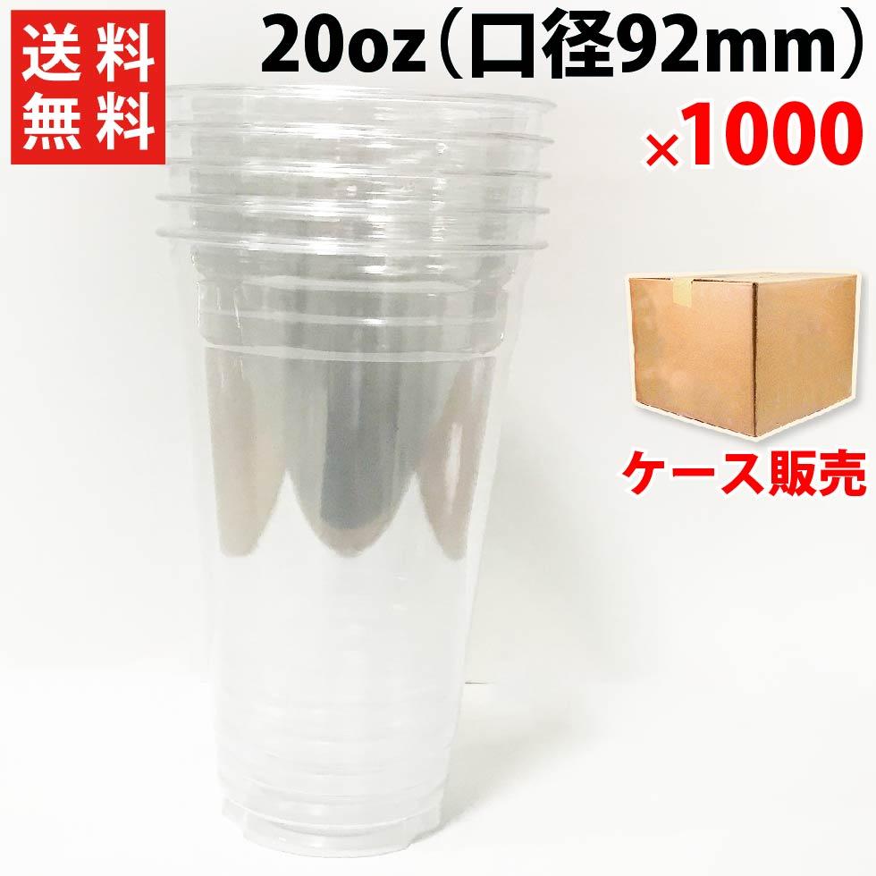 送料無料 プラスチックカップ 20オンス ( 口径 92mm ) 1000個 ( 1ケース ) クリアカップ プラカップ 透明カップ 使い捨て 使い捨てコップ