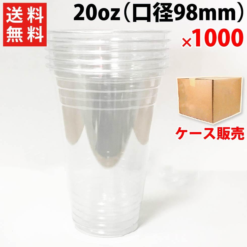 送料無料 プラスチックカップ 20オンス ( 口径 98mm ) 1000個 ( 1ケース ) クリアカップ プラカップ 透明カップ 使い捨て 使い捨てコップ