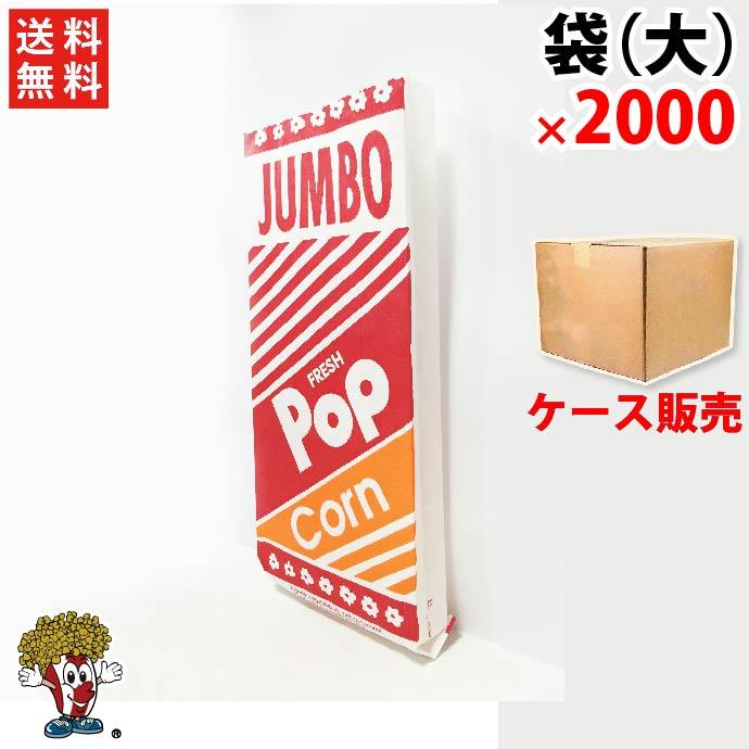 送料無料 ポップコーン袋 ( 大 ) 2000枚 ( 1ケース )  ( ポップコーンカップ )