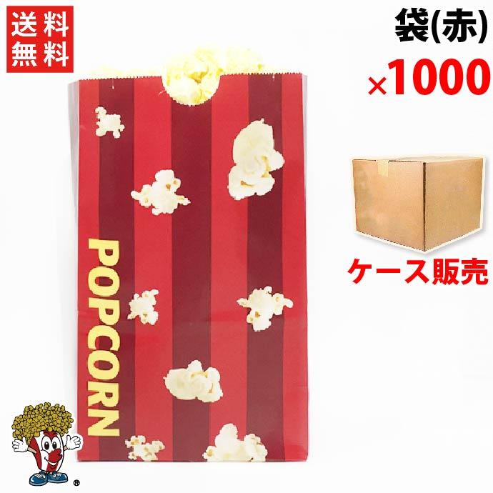送料無料 ポップコーン袋 ( 赤 ) 1000枚 ( 1ケース )  ( ポップコーンカップ )