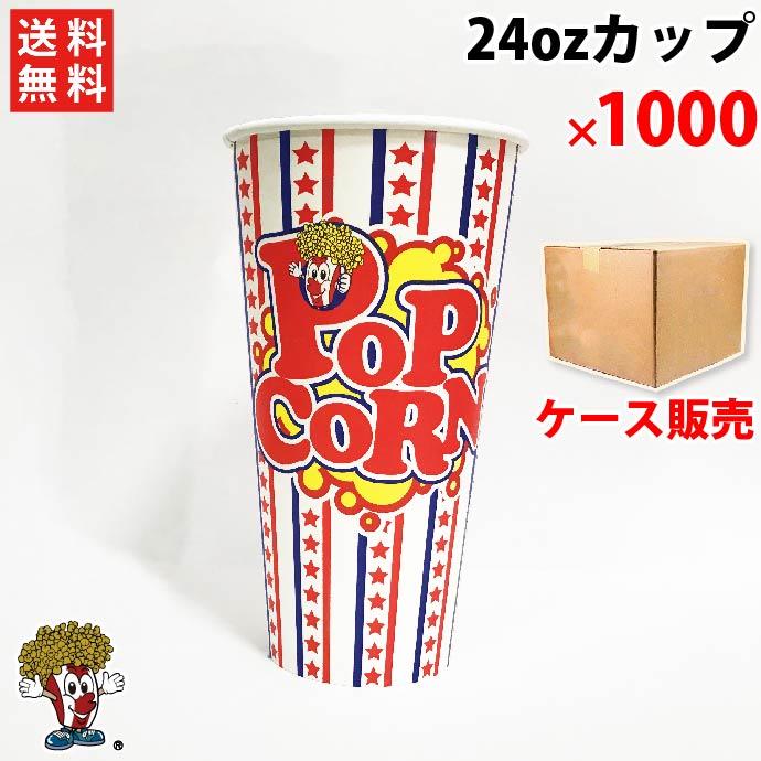 送料無料 丸ポップコーンカップ 24オンス アメリカンスター 1000個 ( 1ケース )