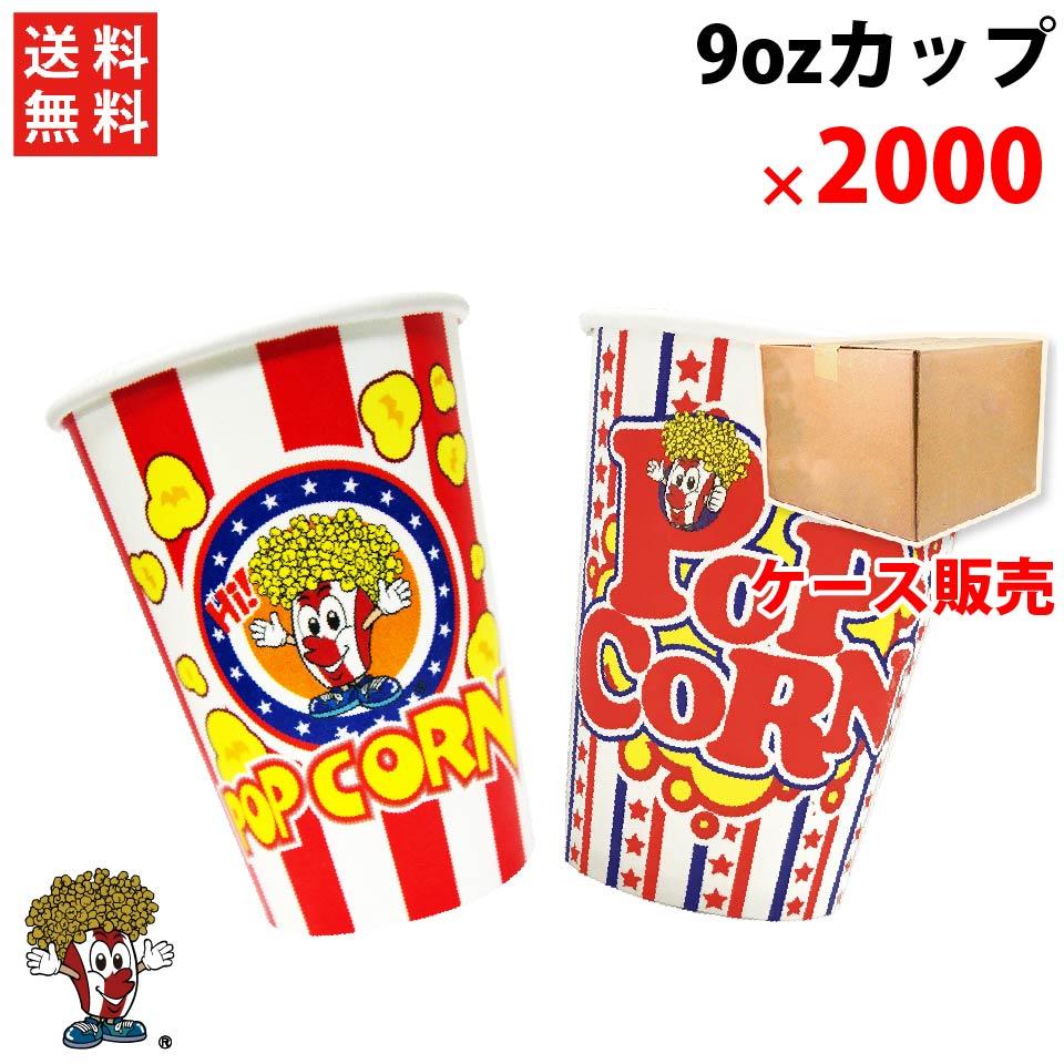 ポップコーンカップ9ozクラシックストライプ2000個 ( 1ケース )