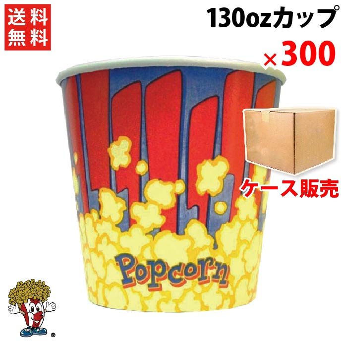 送料無料 丸ポップコーンカップ 130オンス 300個 ( 1ケース )
