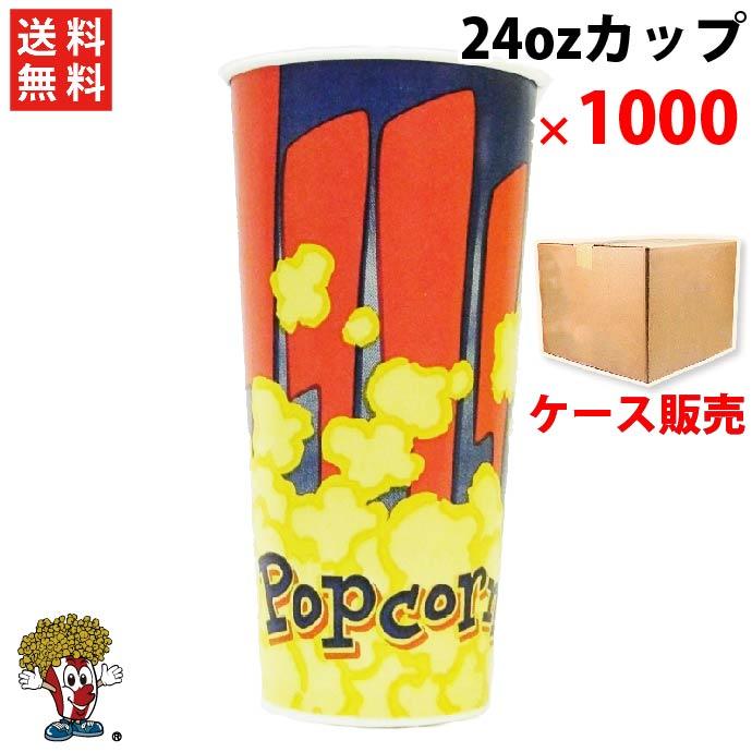 送料無料 丸ポップコーンカップ 24オンス 1000個 ( 1ケース )