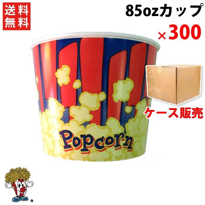 送料無料 丸ポップコーンカップ 85オンス 300個 ( 1ケース )