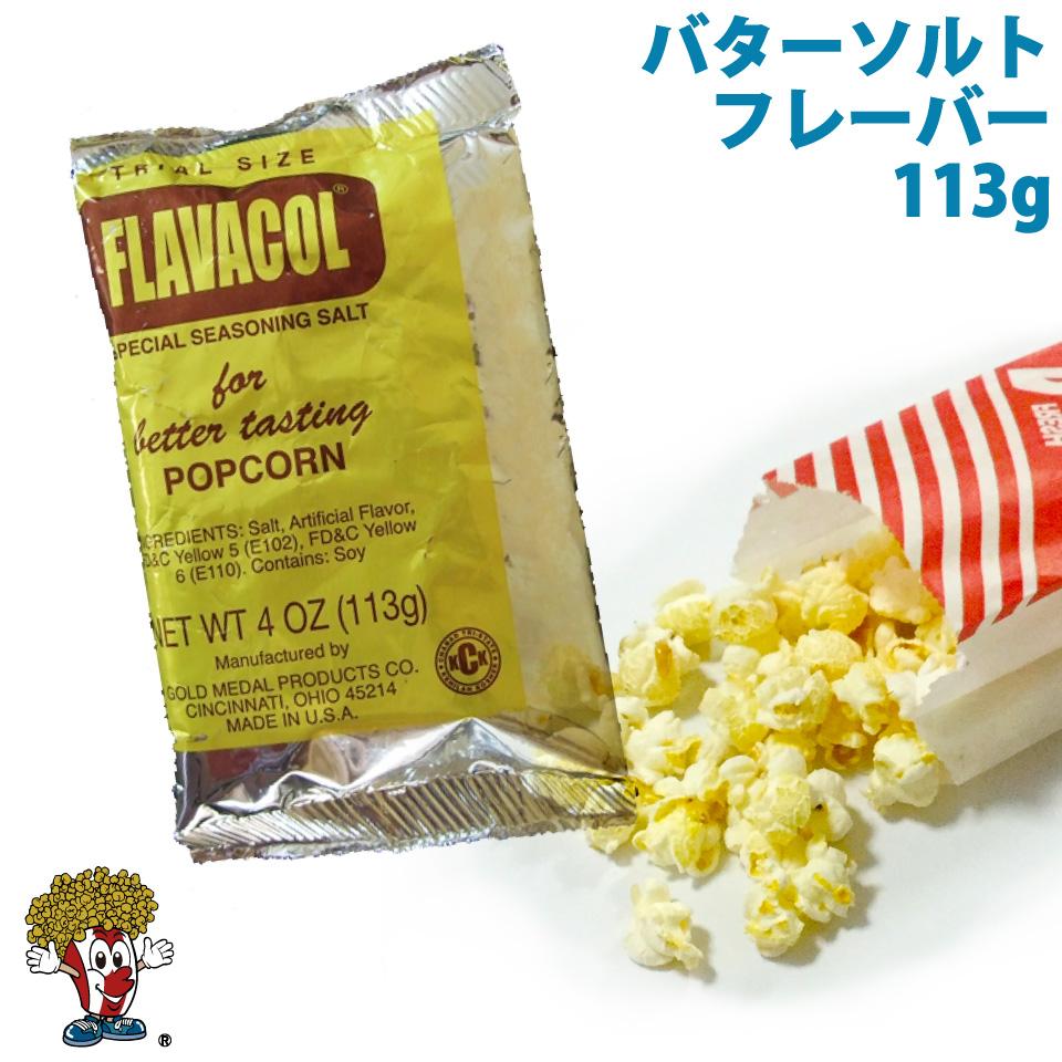 バターソルト 引出物 フレーバー 訳あり商品 113g ポップコーン 調味塩 FLAVACOL