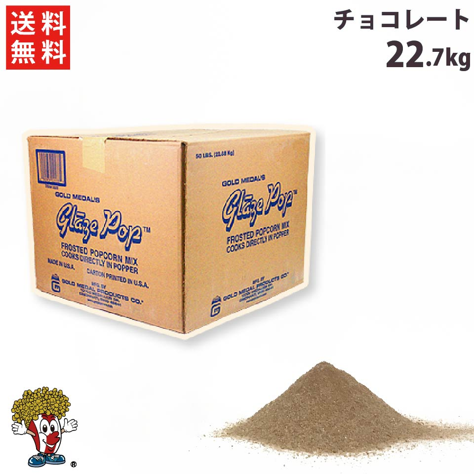 送料無料 チョコレートフレーバー 22.7kg GOLD MEDAL