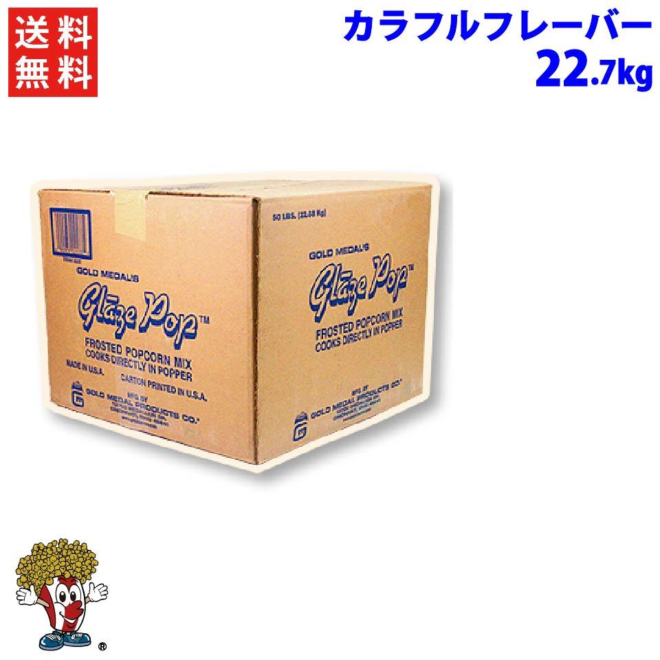 送料無料 業務用 ポップコーン フレーバー カラフル シュガー 22.7kg GOLD MEDAL 手作り お菓子 製菓材料 お菓子パーティ