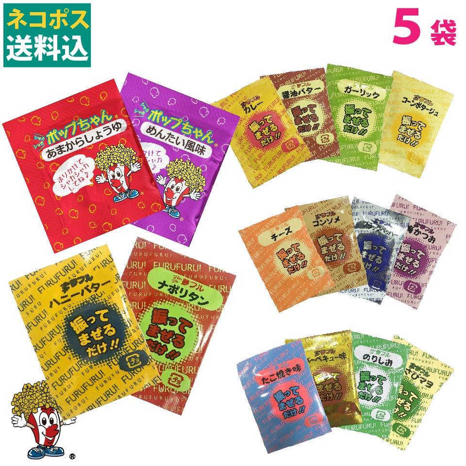 【楽天市場】ネコポス送料込 シャカシャカ 夢フル 3g×5袋 14種類から選べる:FESCOポップコーンショップ